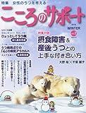 こころのサポート 2010年 12月号 [雑誌]