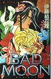 Bad Moon 2 (あすかコミックス)