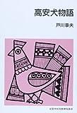 高安犬物語 (集団読書テキスト B 29)