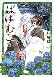 ばけむこ 3巻 (ブレイドコミックス)
