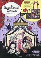Sentimental Circus (e-MOOK)