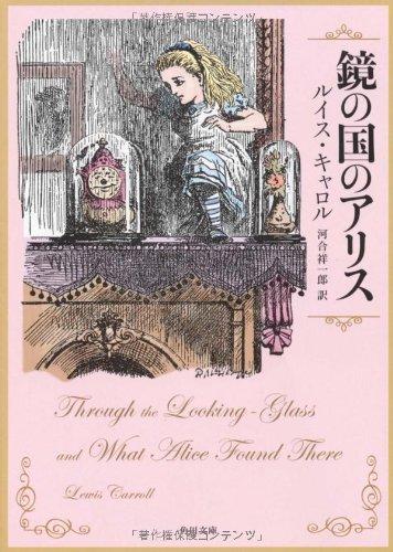 鏡の国のアリス (角川文庫)の詳細を見る