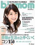 ひよこクラブ2018年7月号増刊 bizmom夏秋号 ひよこクラブ増刊bizmom