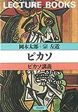 ピカソ―ピカソ講義 (1980年) (Lecture books)