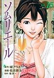 ソムリエール 15 (ヤングジャンプコミックス BJ)
