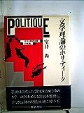 文学理論のポリティーク―ポスト構造主義の戦略 (1985年)