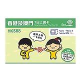 【中国聯通香港】「 香港 マカオ 7日間 データ 使い放題 上網 / SIMカード 」