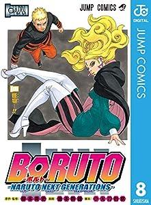 BORUTO-ボルト- -NARUTO NEXT GENERATIONS- 8巻 表紙画像