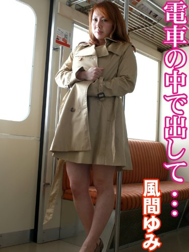 電車の中で出して・・・ 風間ゆみ 解禁お宝写真集