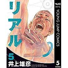 リアル 5 (ヤングジャンプコミックスDIGITAL)