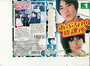 あぶない放課後 vol.1 [VHS]