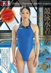 競泳水着の女 [DVD]