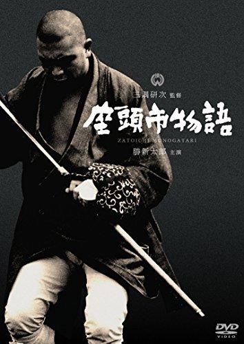 座頭市物語[DVD]