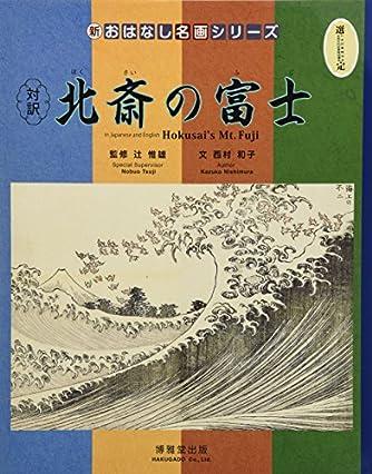 対訳 北斎の富士 (新・おはなし名画)