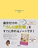 づんの家計簿ノート2018 (ぴあMOOK)