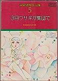 萩尾望都作品集〈5〉3月ウサギが集団で (1977年) (プチコミックス)