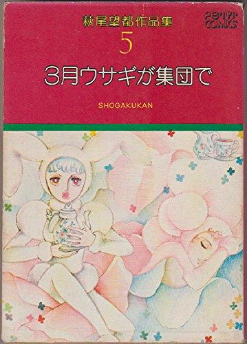 萩尾望都作品集〈5〉3月ウサギが集団で (1977年) (プチコミックス)の詳細を見る