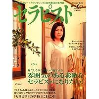 セラピスト 2008年 06月号 [雑誌]