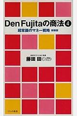 Den Fujitaの商法〈4〉超常識のマネー戦略 (ワニの新書) 新書