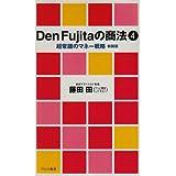 Den Fujitaの商法〈4〉超常識のマネー戦略 (ワニの新書)