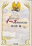 イース―失われた王国 (角川文庫―スニーカー文庫)