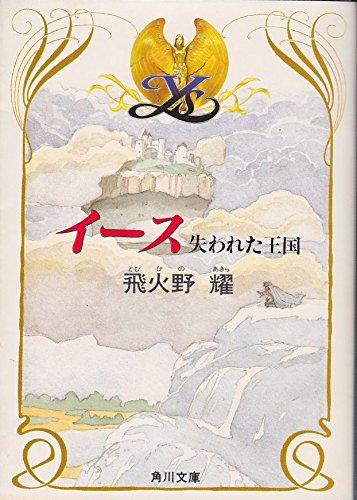 イース―失われた王国 (角川文庫―スニーカー文庫)の詳細を見る