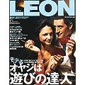 LEON (レオン) 2011年 06月号 [雑誌]
