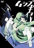 ムシブギョー 6[初回版] [DVD]