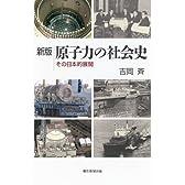 新版  原子力の社会史 その日本的展開 (朝日選書)