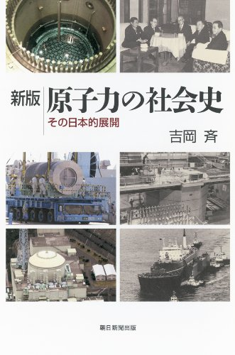 新版 原子力の社会史 その日本的展開 (朝日選書)の詳細を見る