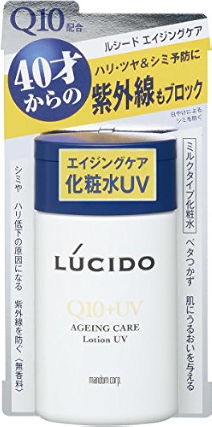 ほうきパターン着陸ルシード エイジングケア化粧水UV 120mL