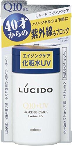 ルシードのメンズ化粧水