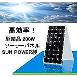 ★★限定特価★★単結晶200Wソーラーパネル!太陽光発電!エコ 節約 24V蓄電に!サンパワー