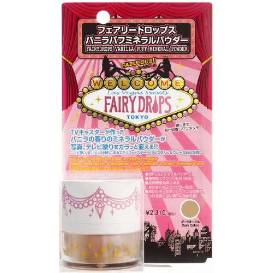 イースター小麦粉悪のフェアリードロップス バニラパフ ミネラルパウダー ダークオークル