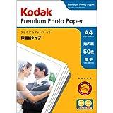 コダック 写真用紙 フォトペーパー プレミアムフォトペーパー 光沢印画紙 A4 50枚 KPR-50A4