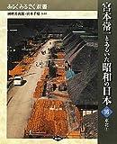 宮本常一とあるいた昭和の日本〈16〉東北〈3〉 (あるくみるきく双書)