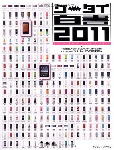 ケータイ白書2011の詳細を見る