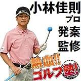 熱血!!ゴルフ塾 小林佳則プロ 発案・監修 FURELOOP フレループ スイング練習器