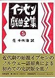 イプセン戯曲全集〈第5巻〉