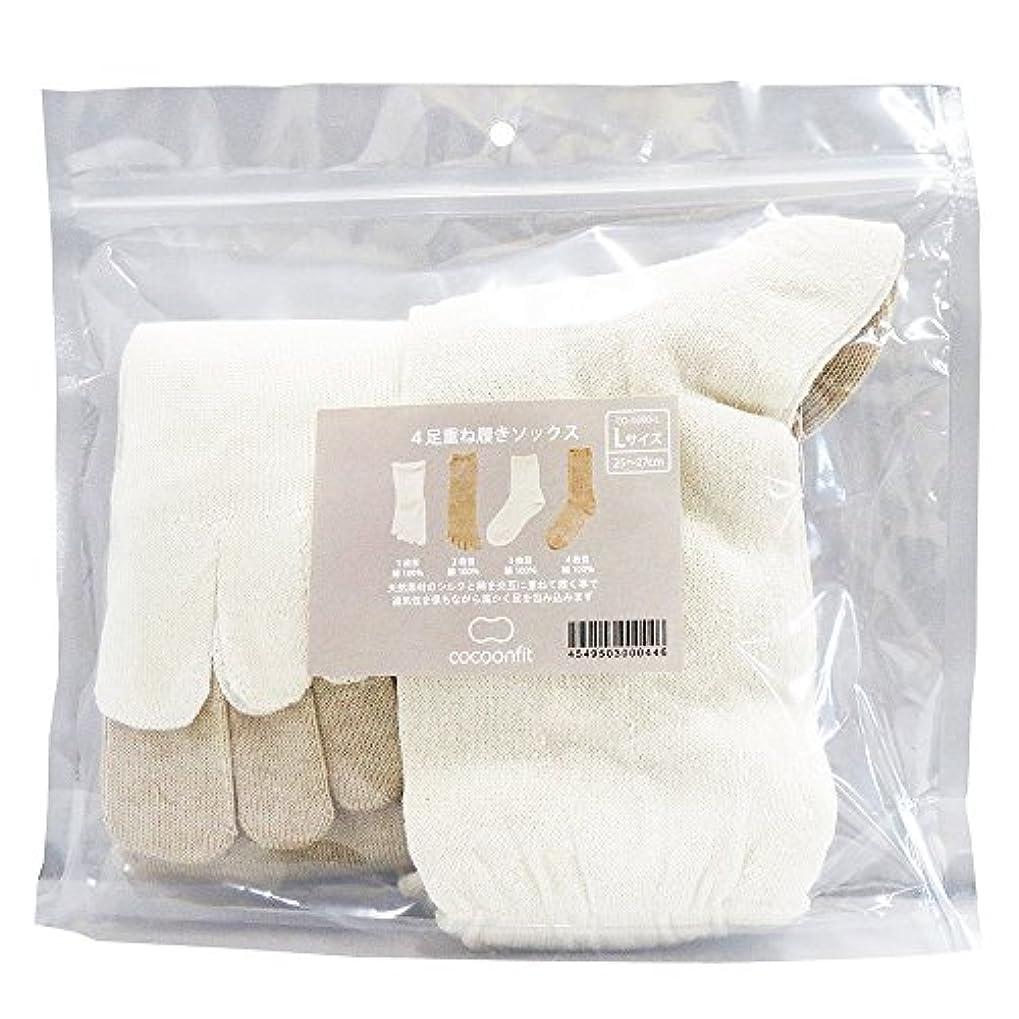 一族分析する孤児コクーンフィット イノセントシリーズ 4足重ね履きソックス メンズ CO-0390-L