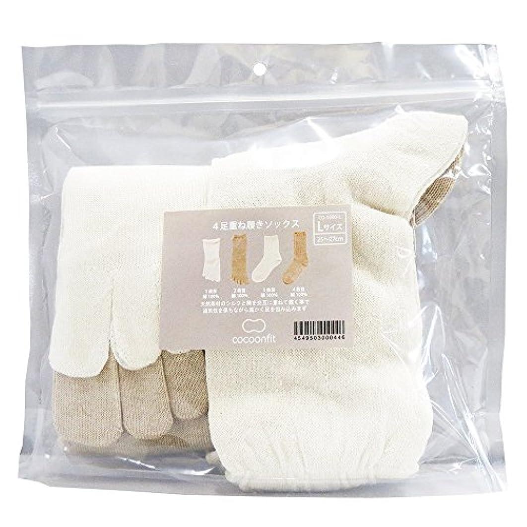 あいさつ掻く娘コクーンフィット イノセントシリーズ 4足重ね履きソックス メンズ CO-0390-L