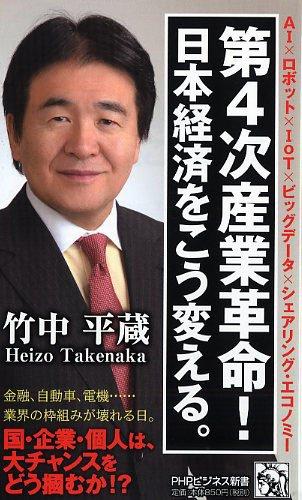 第4次産業革命!  日本経済をこう変える (PHPビジネス新書)の詳細を見る