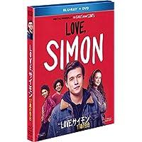 Love, サイモン 17歳の告白 2枚組ブルーレイ&DVD