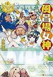風呂場女神 (レジーナブックス)