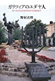 ガリツィアのユダヤ人―ポーランド人とウクライナ人のはざまで