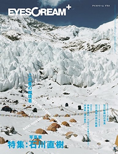 EYESCREAM+(アイスクリーム プラス)石川直樹 — この星の越境者 —:2017年01月号 EYESCREAM増刊の詳細を見る