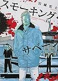 スモーキング・サベージ 2 (2巻) (ヤングキングコミックス)