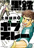 黒鉄ボブスレー(2) (ビッグコミックス)