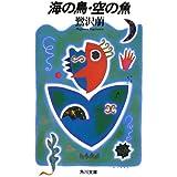 海の鳥・空の魚 (角川文庫)