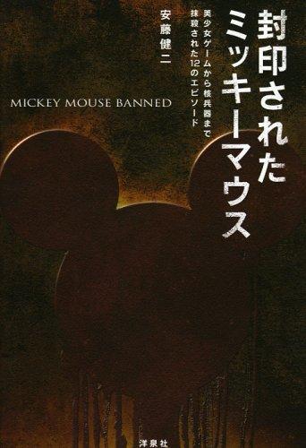 封印されたミッキーマウス―美少女ゲームから核兵器まで抹殺された12のエピソードの詳細を見る